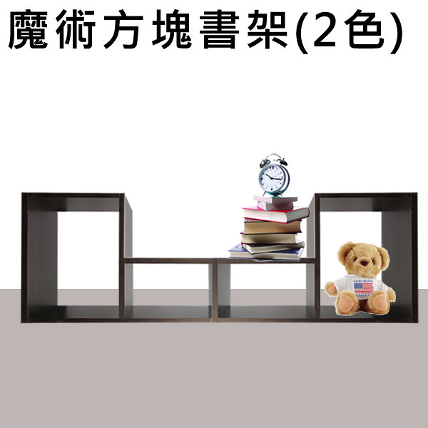 邏爵家具~033magic方塊拼圖組合櫃/書架/書櫃(2入)