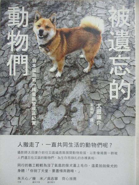 【書寶二手書T8/社會_IEG】被遺忘的動物們-日本福島第一核電廠警戒區紀實_太田康介