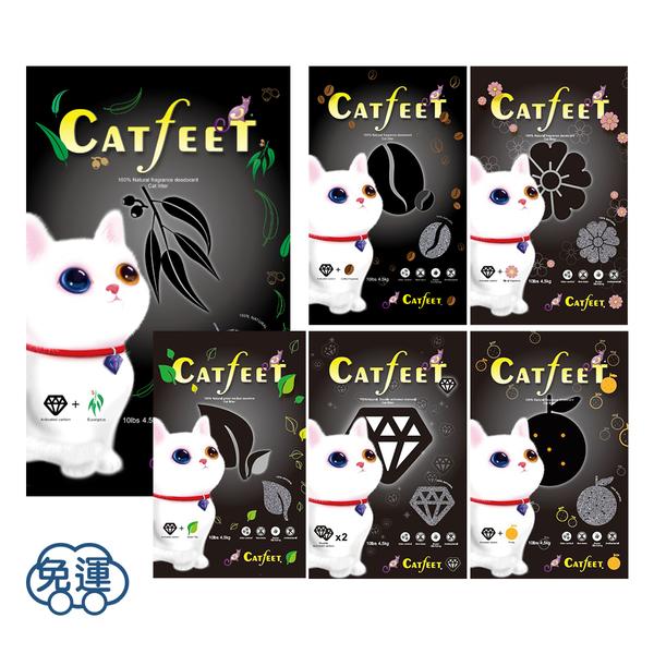 寵物家族-【4包免運組】CatFeet黑鑽貓砂 礦砂(雙倍活性碳/綠茶/果香/花香/咖啡/尤加利)10LB