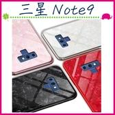 三星 Galaxy Note9 6.4吋 貝殼紋背蓋 鋼化玻璃背板保護套 炫亮貝紋手機殼 全包邊手機套 軟邊保護殼