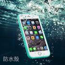 【D94】輕薄 三防 手機殼 防水 防塵 防摔 iPhone 7 6S Plus 5S SE 超輕 質感 防水殼 防水套