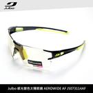 Julbo 感光變色太陽眼鏡AEROWIDE AF J5073114AF / 城市綠洲 (太陽眼鏡、跑步騎行鏡、抗UV)