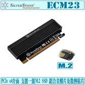[地瓜球@] 銀欣 SilverStone ECM23 PCIe M.2 NVMe SSD 轉接卡 鋁合金鰭片 散熱貼片