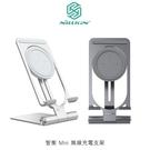 【愛瘋潮】NILLKIN 智衡 Mini 無線充電支架 摺疊 充電 可拆卸 for iPhone 各式手機 平板
