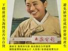 二手書博民逛書店罕見大眾電影1963年(4)Y191568 出版1963