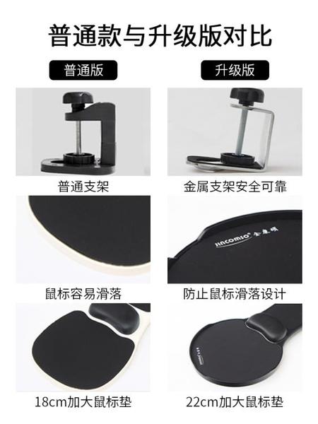 電腦桌手托架手臂支架椅子滑鼠托架護腕墊子辦公桌手腕滑鼠墊拖桌子桌面延伸延長