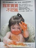 【書寶二手書T9/親子_GVG】我家寶寶不吃飯_卡洛斯.岡薩雷茲
