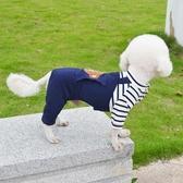 狗狗衣服夏裝薄款夏泰迪夏天比熊博美小狗小型犬夏季寵物狗四腳衣【免運】