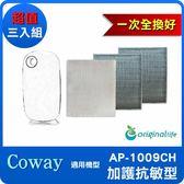 【一次全換好】孔劉代言款 超淨化空氣清淨機濾網 適用Coway:AP-1009CH 加護抗敏型 長效可水洗