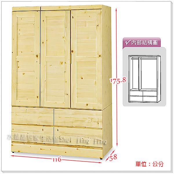 【水晶晶家具/傢俱首選】SB9118-1北歐雲杉(松)實木4*6呎三門四抽衣櫃
