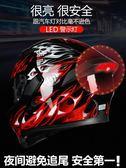 艾獅頭盔男女摩托車防霧揭面盔全盔覆式帶藍牙四季個性酷冬季機車