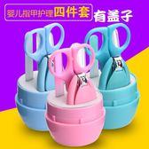 全套嬰兒修剪器安全 開口指甲刀剪厚指甲
