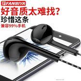 蘋果手機筆電耳麥通用男女生魔音耳機      SQ4895『樂愛居家館』
