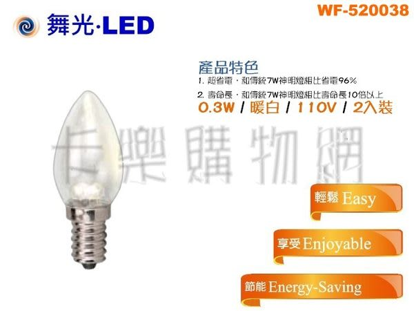 舞光 LED 0.3W 110V 暖白 E12 神明小夜燈 WF520038
