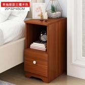 床邊櫃 簡約床邊大空間儲物櫃迷你臥室窄櫃子20-25-30CM帶鎖小型床頭櫃子 限時8折
