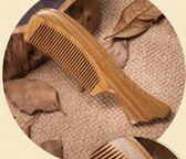 天然綠檀木梳子隨身便攜小號兒童梳防靜電密齒男士平頭梳養發 艾尚旗艦店