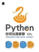 (二手書)Python也可以這樣學