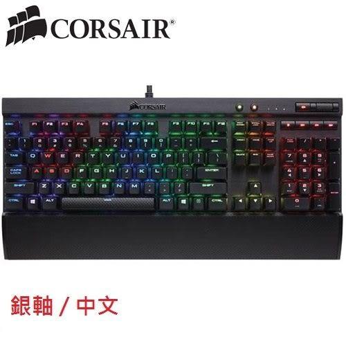 Corsair K70 RGB 銀軸 / 中文版