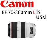 [EYE DC] Canon EF 70-300mm F4-5.6 L IS USM (小胖白) 彩紅公司貨 (分12.24期)