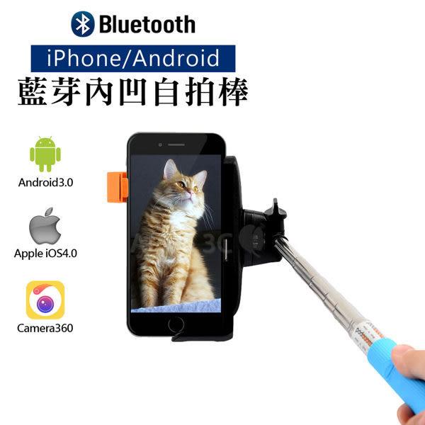 藍芽內凹自拍棒 + L型大夾子 【E2-033】 適合大手機 iOS/Android可用 直拍也ok Alice3C