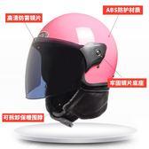 機車頭盔安全帽電動機車頭盔男電瓶車保暖防霧半覆式安全帽/E家人