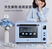 220V電壓 ACA/北美電器E45K 電烤箱家用烘焙多功能全自動烤家用電烤箱MBS『潮流世家』
