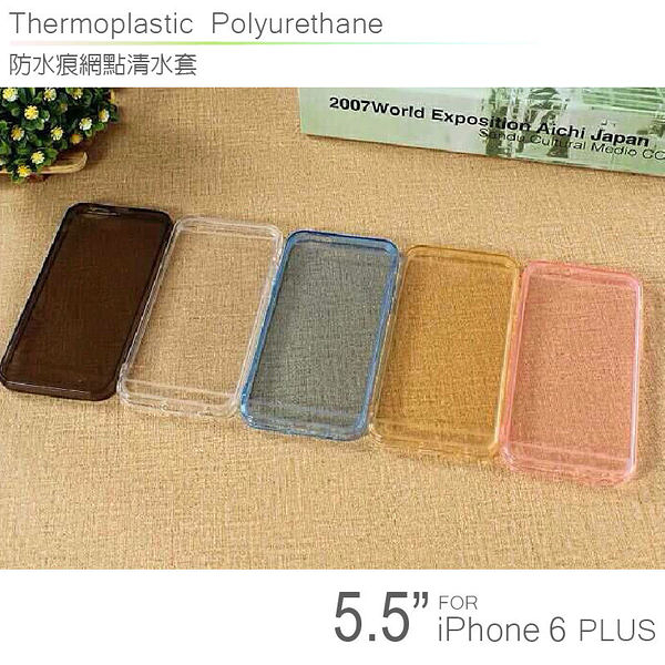 iPhone 6 plus專用 【PCI001】網點防水痕砂清水殼 防滑 防刮 防水痕 TPU 123ok