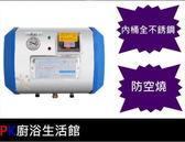 【PK廚浴生活館】高雄電熱水器 ALEX電光-EH7012FST貯備型電能熱水器【12加崙】