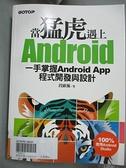 【書寶二手書T4/電腦_E8H】當猛虎遇上Android:一手掌握Android App程式開發與設計_段維瀚