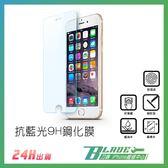 【刀鋒】抗藍光9H鋼化膜 抗藍光 9H鋼化膜 iPhone5/6/6plus/7/7plus 鋼化膜