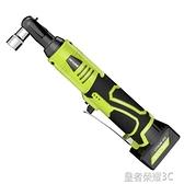 電動扳手 電動棘輪扳手大扭力充電鋰電90度直角向扳手快速桁架神器YTL 免運