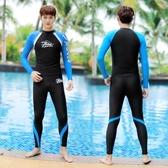 遊泳褲男分體長袖長褲水大碼浮潛泳衣速幹防曬潛水服【奇趣小屋】