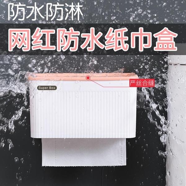 衛生間面紙盒 簡約免打孔廁所防水抽紙盒卷紙筒壁掛式衛生紙置物架 快速出貨