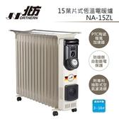 【限時優惠】NORTHERN 北方 NA-15ZL 15葉片式恆溫電暖爐 公司貨 220V 電暖器