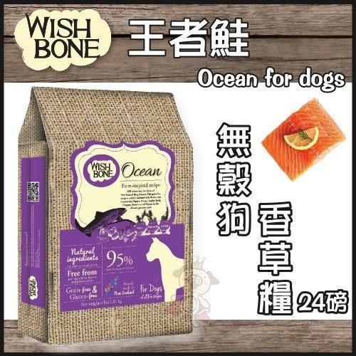 *WANG*WISH BONE紐西蘭香草魔法 無穀狗香草糧-國王鮭魚 24磅 //補貨中
