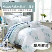 天絲/專櫃級100%.加大床包枕套三件組.和風輕語/伊柔寢飾