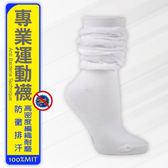 抗菌排汗有氧運動襪 │運動襪│抗菌襪│排汗襪【旅行家】