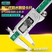 游標卡尺 不銹鋼 電子數顯卡尺 高精度0-150mm