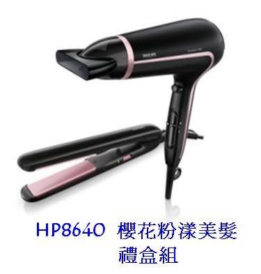 【加贈烘罩】飛利浦PHILIPS 櫻花粉漾美髮禮盒組(吹風機+直髮夾) HP8640 ✬ 新家電生活館 ✬