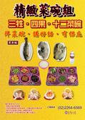 【菜媽媽】葷三牲四水果12菜碗。遷葬 晉塔 百日 對年 合爐 普渡 祭拜供品。