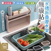 廚房無痕貼可折疊水槽瀝水架 壁掛碗筷餐具置物架 蔬果流理台收納籃【ZH0307】《約翰家庭百貨