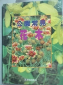 【書寶二手書T7/動植物_WEN】公園常見花木_原價600_蔡振聰、吳純寬