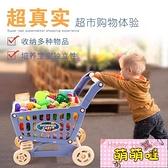 兒童購物車玩具女孩廚房超市女童切水果切切樂小手推車寶寶過家家【萌萌噠】