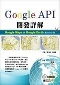 二手書博民逛書店《Google API開發詳解Google Map與Google