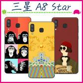三星 A8 Star 2018版 情侶款手機殼 彩繪磨砂保護套 黑邊手機套 搞怪背蓋 個性保護殼 軟殼後蓋