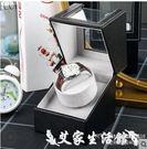手錶收納盒手錶盒收納盒自動搖錶器機械錶上錬盒單個晃錶器木質腕錶盒子家用 艾家