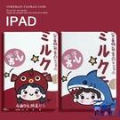 卡通可愛iPad Air2保護套皮套矽膠殼迷妳【英賽德3C數碼館】