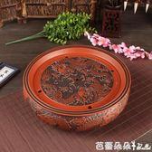 功夫茶盤 茶具茶船茶海陶瓷紫砂茶盤托盤套裝圓形大茶盤家用 芭蕾朵朵YTL