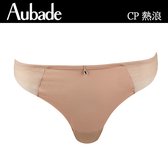 Aubade-熱浪S-L丁褲(膚)CP