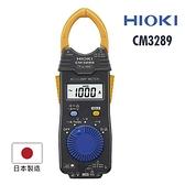 日本HIOKI CM3289 超薄型鉤錶 AC鉗形表 電流勾表 鉤表 鈎表 電錶 原廠公司貨